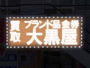 大黒屋最終イメージ.jpg