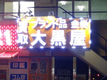 大黒屋(店舗側)