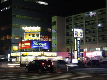 大黒屋(道路沿)