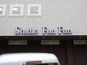 スタジオファンファン施工後
