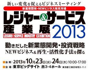 レジャー&サービス産業2013.JPG