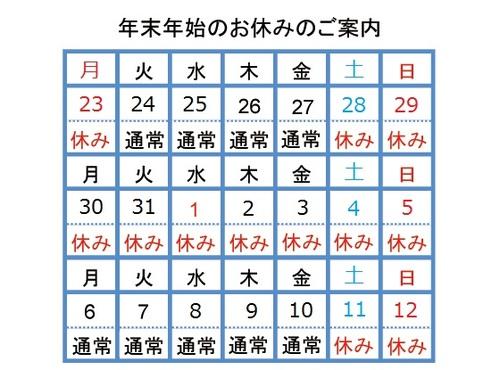 年末年始のお休みのお知らせ.jpg
