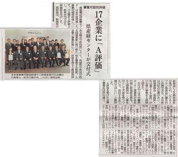 岐阜新聞.JPG